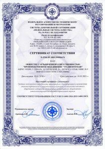 Сертификат соответствия ООО Уралнефтемаш