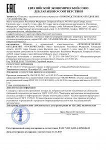 евразийский экономический союз - декларация о соответствии