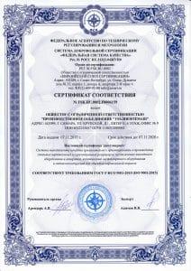 Сертификат соответствия обществу с ограниченной ответственностью Уралнефтемаш