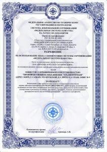 Разрешение на использование знакасоотвествия системы сертификации - федеральная система качества